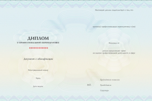 blank-diploma-o-professionalnoy-perepodgotovke-novogo-obraztsa-razvorot