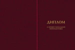 oblozhka-k-diplomu-o-professionalnoy-perepodgotovke-novogo-obraztsa-bordovogo-tsveta-titul