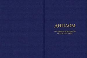 oblozhka-k-diplomu-o-professionalnoy-perepodgotovke-novogo-obraztsa-sinego-tsvetatitul
