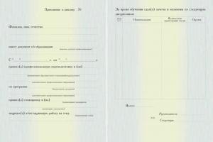 prilozhenie-k-diplomu-o-professionalnoy-perepodgotovke-novogo-obraztsa